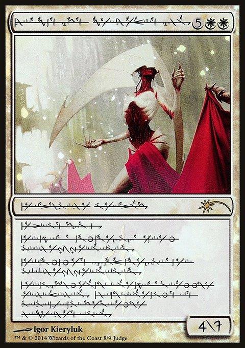 Carta Elesh Norn, Cenobita-Mor/Elesh Norn, Grand Cenobite de Magic the Gathering