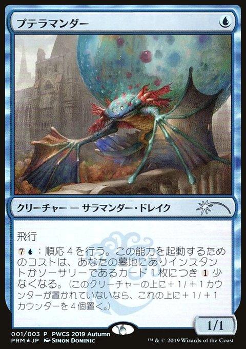 Carta Pteromandra/Pteramander de Magic the Gathering