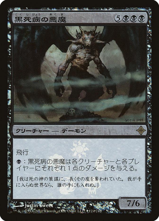 Carta /Pestilence Demon de Magic the Gathering